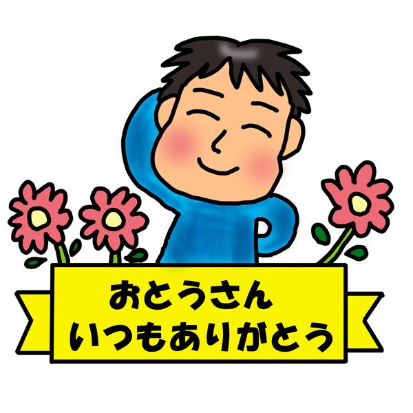"""父の日""的图片搜索结果"
